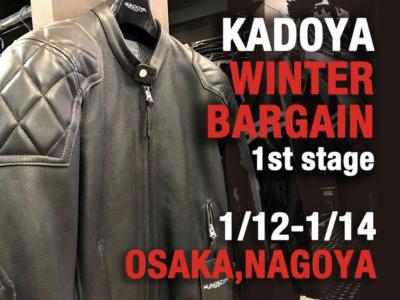 3日間限定のお得なセール♪ KADOYA 大阪店&名古屋店でウインターバーゲン 1st stageが開催されます