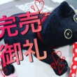 【完売御礼】ネコ型タンクバッグ・チャペ 売り切れました!