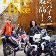 特集『私のバイク、最高!』レディスバイク Vol.79 本日発売!(12月28日発売)