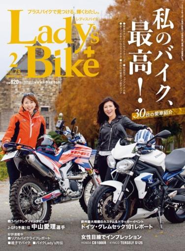 レディスバイク Vol.79表紙