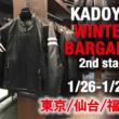 まもなく開催♪ KADOYA ウインターバーゲン2nd stageが東京本店・仙台店・福岡店で2日間限定のお得なセールを開催♪