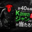 """カワサキが""""Kawaジャン2019が当たる!!""""キャンペーンを実施中♪WEBアンケートに答えてオリジナルウエアをゲットしよう"""