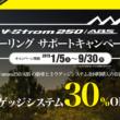 トップ&サイドケースが30%OFFで買えちゃう♪ スズキがVストローム250 ツーリングサポートキャンペーンを実施中です