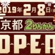 モバイル会員加入で店内全品10%オフ♪ 2019年2月8日オープンの京都2りんかんで、4日間限定のセールが実施