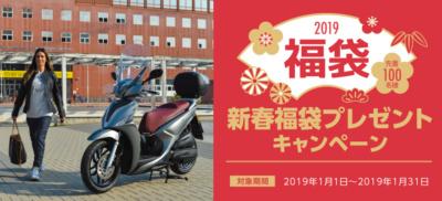 キムコの新春福袋プレゼントキャンペーン