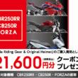 HONDAの人気モデル・CBR250RR/CB250R/FORZAを購入して、2万円分の用品クーポンをゲットしよう♪