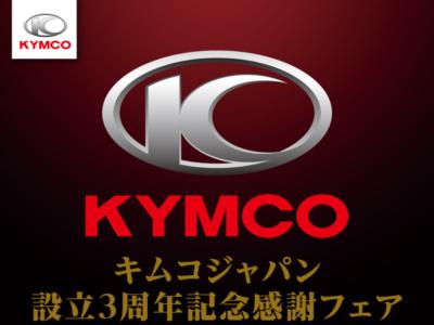 KYMCO JAPAN 設立3周年記念フェアが実施中♪ KYMCOの新車購入で最大5万円分のギフトカードとリヤキャリアが貰えます