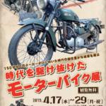 時代を駆け抜けたモーターバイク展 リーフレット表