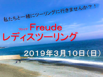 """女性ライダーによる女性ライダーのための""""Freude""""ツーリングイベントが、2019年3月10日に開催♪"""
