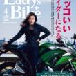特集『カッコいいライダーになる』レディスバイク Vol.80 本日発売!(3月1日発売)