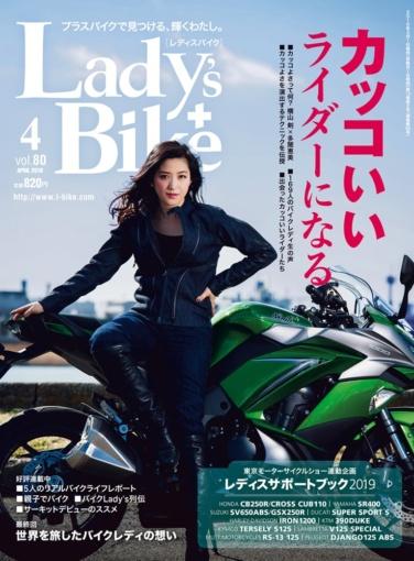 レディスバイク Vol.80表紙