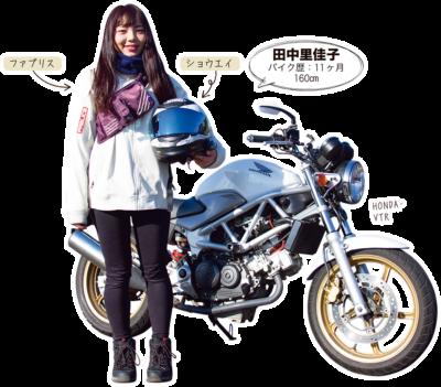 田中里佳子 & HONDA VTR