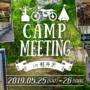 キャンプミーティング2019 in 軽井沢