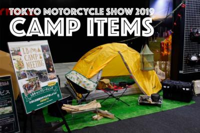 キャンプライダー必見!レディスバイクがオススメするキャンプアイテムセレクション