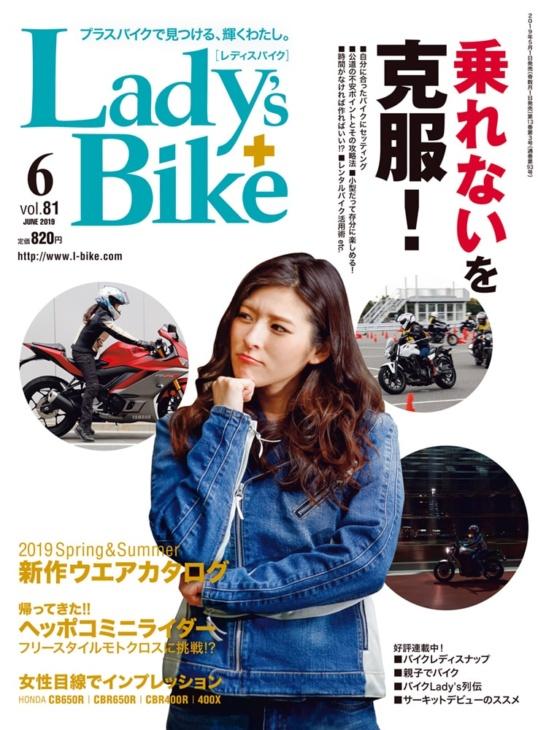 レディスバイク Vol.81