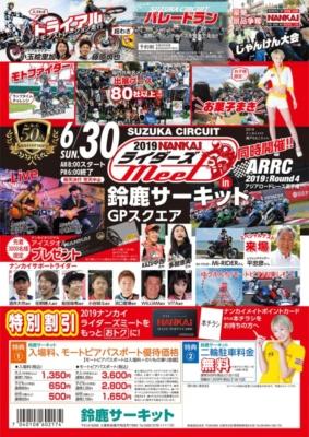 2019 NANKAIライダーズMEET in 鈴鹿サーキットが、いよいよ今月末6月30日に開催♪