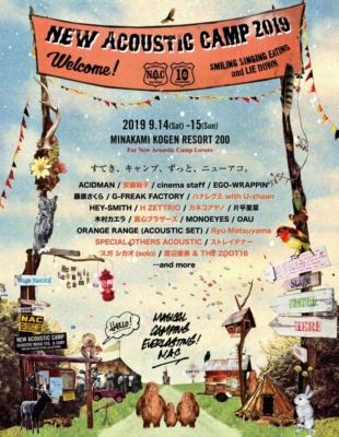 """バイク専用のキャンプエリアもある野外音楽フェス♪ """"New Acoustic Camp 2019"""" 第2弾出演者発表!!"""