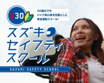 """U30 スズキ セイフティスクール""が全国で開催中!自分のバイクがなくてもレンタルで参加可能♪"