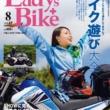 特集『バイク遊び大全』レディスバイク Vol.82 本日発売!(7月1日発売)
