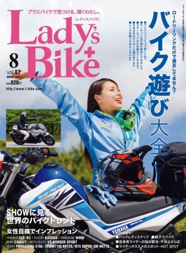 レディスバイク Vol.82表紙
