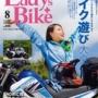 レディスバイク Vol.82