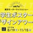 """東京モーターサイクルショー2020 """"学生ポスターデザインアワード""""募集開始!"""