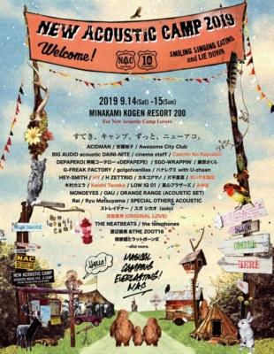 """バイク専用のキャンプエリアもある野外音楽フェス♪ """"New Acoustic Camp 2019"""" 第5弾出演者発表!!"""