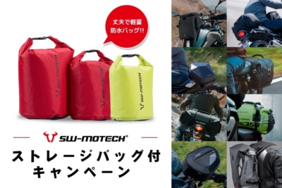 8月21日より!SW-MOTECH製品を購入して便利な防水バッグがもらえるお得なキャンペーン!