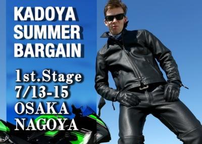 いよいよ今週末から! KADOYA大阪・名古屋店でサマーバーゲン第1弾開催! 最大60%OFFアイテムも!
