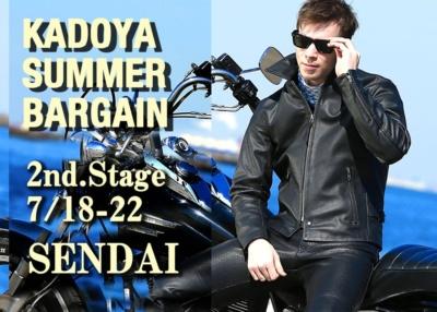 まもなく開催! KADOYAスペシャルプライスサマーバーゲン第2弾は仙台店にて5日間限定開催♪