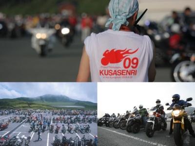 """10年に一度の開催!歴史的なバイクイベント""""草千里19""""のエントリーを受付中♪"""