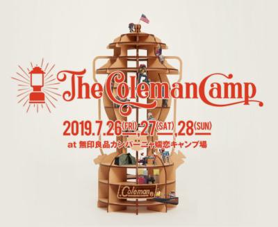 コールマン、初の大型キャンプフェス『The Coleman Camp 2019』のタイムテーブルが発表♪