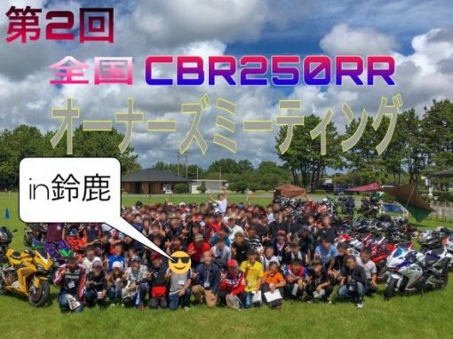 2019 Honda CBR250RRオーナーズミーティング&パレード