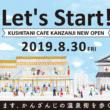 クシタニカフェ4店舗目がクシタニ創業の地・浜松 かんざんじ温泉に8月30日(金)OPEN!