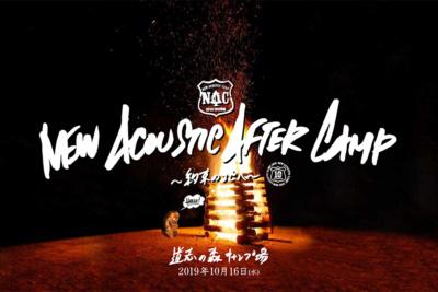 『New Acoustic After Camp 〜約束の地へ〜』が道志の森キャンプ場で10月16日に開催