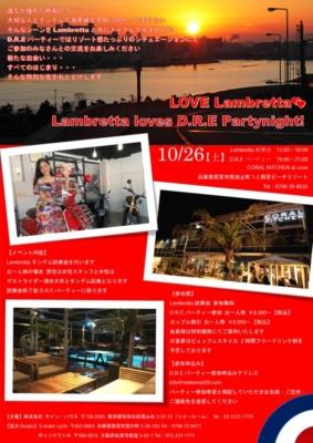 女性はプロライダーとタンデム♡『LOVE Lambretta』タンデム試乗会を兵庫県で開催!