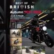 トライアンフがBest of British「Autumn Test Ride フェア」開催中!試乗で記念品をプレゼント♪