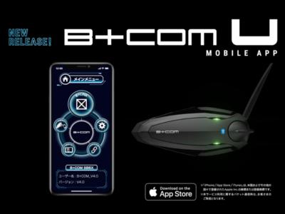 B+COMのスマートフォン用アプリ『B+COM U Mobile App』がついに配信開始!