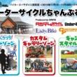 11月中バイカーズパラダイスで『モーターサイクルちゃんぷる〜』開催!レディスバイク含むバイク4誌が合同プロデュース