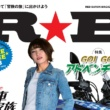 12月1日発行レッドバロンのフリーマガジン『R★B Vol.33』はアドベンチャーモデルに注目!
