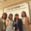 """""""第7回 BIKE LOVE FORUM in やまなし""""開催レポート"""
