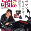 特集『ワガママかなえます!』レディスバイク Vol.83 本日発売!(11月14日発売)