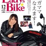 レディスバイク Vol.83