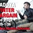 """最大50%OFF!""""KADOYA東京本店・仙台店・福岡店""""1月25日・26日セール開催!"""