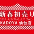 """レディス福袋もラインナップ!""""新春初売り""""2020年1月2日(木)からKADOYA仙台店限定開催!"""