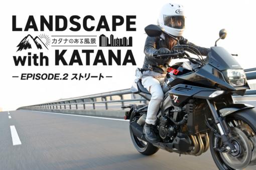 LANDSCAPE with KATANA 〜カタナのある風景〜 EPISODE.2 ストリート