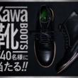 """カワサキオリジナルの""""Kawa靴""""が当たるキャンペーン実施中。応募は2020年2月末まで"""