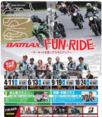 BATTLAX FUN&RIDE MEETING in 鈴鹿ツインサーキット