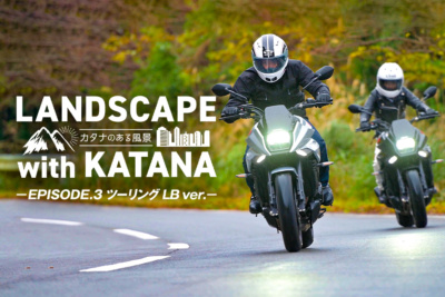 LANDSCAPE with KATANA 〜カタナのある風景〜 EPISODE.3 ツーリング LB ver.