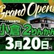 福岡県・小倉2りんかんが3月20日にオープン! 2りんかんカフェやセールも必見!